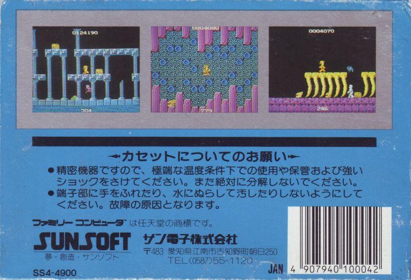 296238-atlantis-no-nazo-nes-back-cover