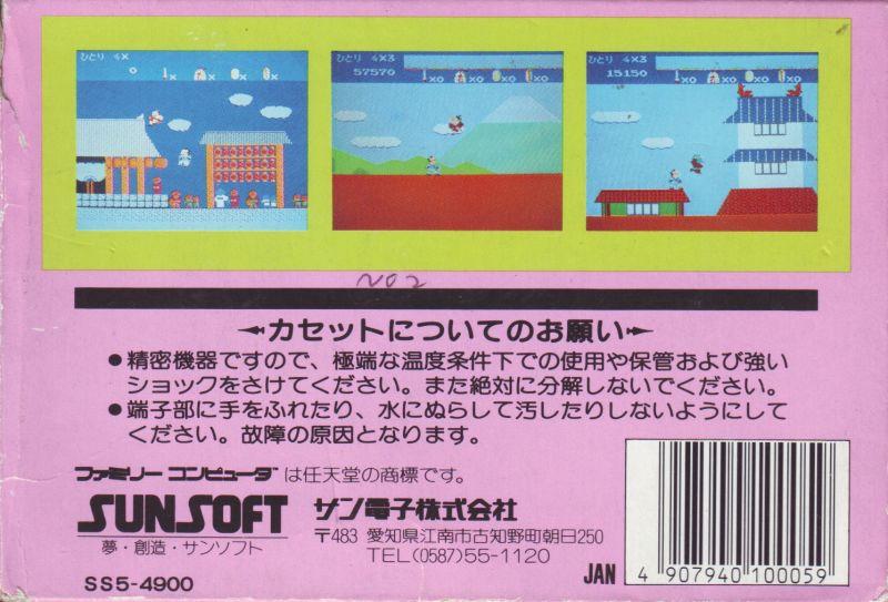 296419-kanshakudama-nage-kantaro-no-tokaido-gojusan-tsugi-nes-back-cover