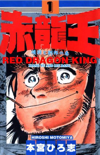 red-dragon-king-20687